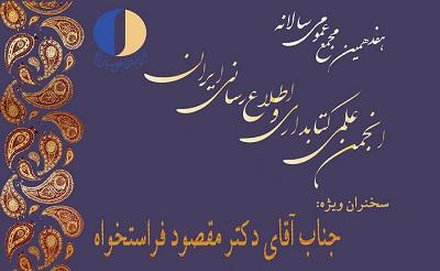 برگزاری هفدهمین مجمع عمومی انجمن کتابداری و اطلاع رسانی ایران