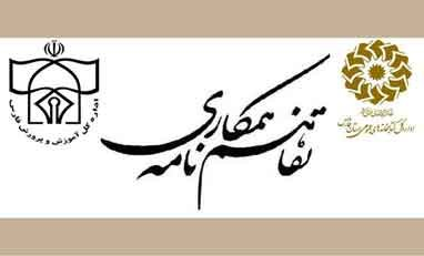 آموزش و پرورش و مجموعه کتابخانه های عمومی فارس تفاهم نامه همکاری امضا کردند