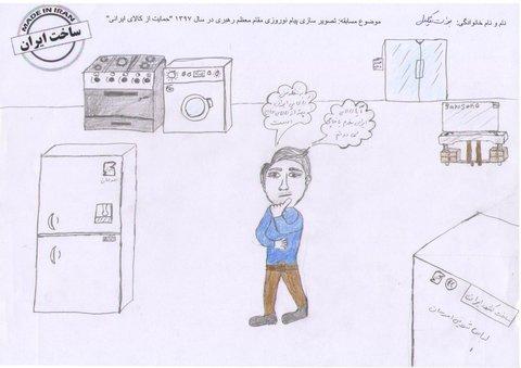 مسابقه نقاشی با موضوع «حمایت از کالای ایرانی» در خراسان شمالی