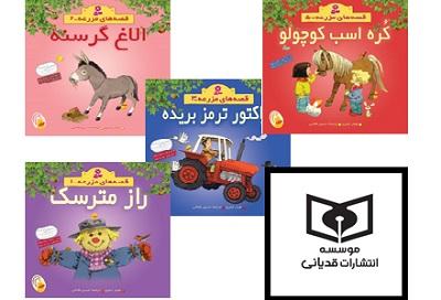 قصه های مزرعه تجدید چاپ شد