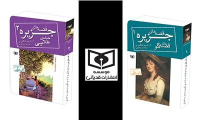 سارا استنلی با قصه های جزیره به نمایشگاه کتاب تهران می آید