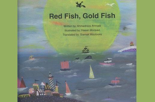 «ماهی قرمز، ماهی طلایی» احمدرضا احمدی به انگلیسی منتشر شد