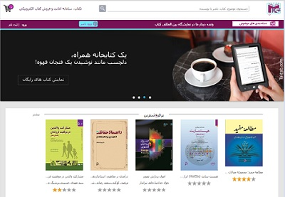 تکتاب؛ سامانه امانت و فروش کتاب الکترونیکی