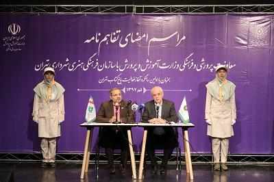 تفاهم نامه همکاری بین سازمان دانش آموزی و سازمان فرهنگی هنری شهرداری تهران امضا شد