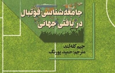 کتاب «جامعه شناسی فوتبال در بافتی جهانی» منتشر شد