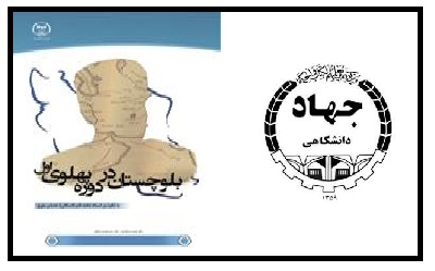 به تاریخ بلوچستان در دوره پهلوی اول سفر کنید