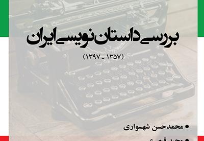 بررسی داستان نویسی ایران در سرای اهل قلم