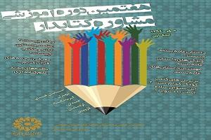 هفتمین دوره آموزشی «مشاوره کتابدار»