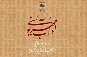 «آداب مُهرنویسی در دورۀ اسلامی» منتشر شد