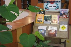 نمایشگاه «یک هفته با کتاب» در کتابخانه رئیسی