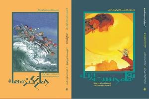 مجموعه «قصه های خوشحال» در نمایشگاه کتاب