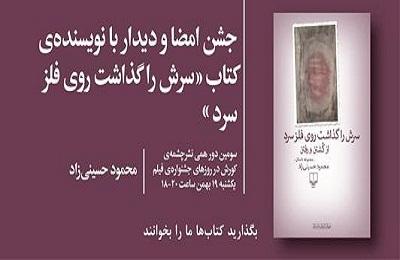سومین جشن امضای نویسندگان در چشمه