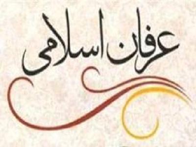 نقد کتاب «عرفان اسلامی در آیینه مطالعات معاصر»
