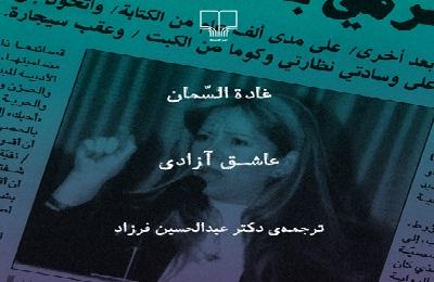 «عاشق آزادی» روی پیشخوان