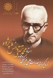 ارج نهادن به ارجمندان جامعه علمی و فرهنگی ایران