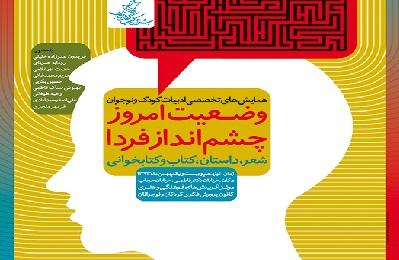 «چشمانداز آینده ادبیات برای کودکان»