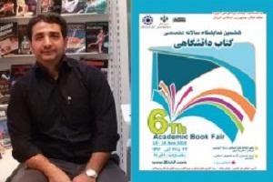 رئیس ششمین نمایشگاه کتاب دانشگاهی معرفی شد