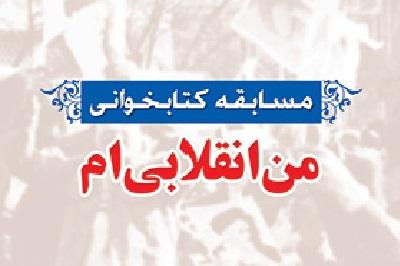 مسابقه کتابخوانی «من انقلابیام»