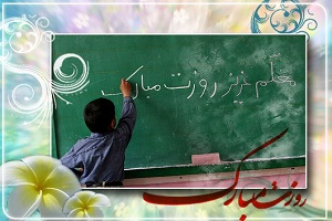 برنامه های فرهنگی کتابخانه های عمومی تهران در هفته معلم