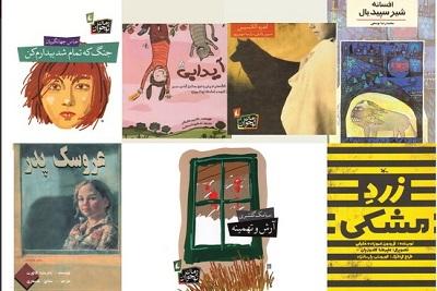 عناوین 78 کتاب مناسب برای مطالعه در تابستان منتشر شد
