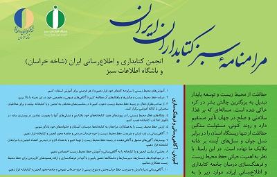 مرامنامه سبز کتابداران ایران