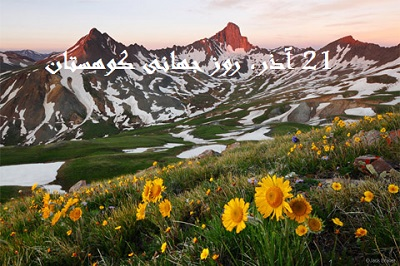 ۱۱ دسامبر (۲۱ آذر ماه) مصادف با «روز جهانی کوهستان» است.