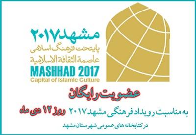 Free membership in public libraries in Mashhad