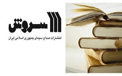 Soroush unveiled three books on Islam and Christianity