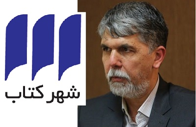 Seyyed Abbas Salehi's visit to central Book Store