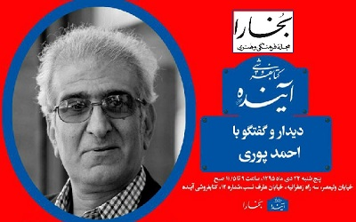 """An interview with Ahmad Pouri at """"Ayandeh"""" bookstore"""