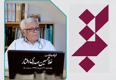 Gholamhossein Sadri Afshar was honored at House of Books