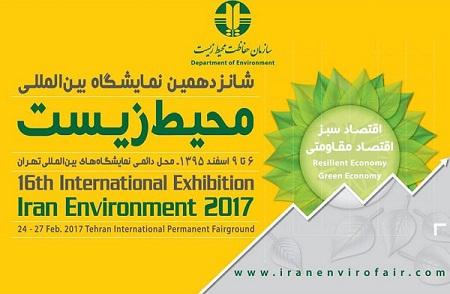 شانزدهمین نمایشگاه بینالمللی محیط زیست