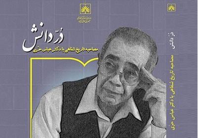 استاد عباس حری: دُرّ درخشان دانش کتابداری