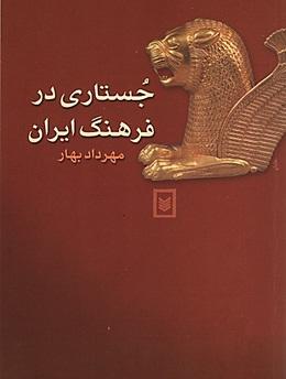 جستاری در فرهنگ ایران به روایت اسیر باغ دههزار متری