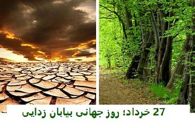 نجات تالاب هورالعظیم؛ متوقف کردن روند ویرانگر تخریب سرزمین در غرب ایران