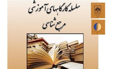 سلسله کارگاه های آموزشی مرجع شناسی در فارس