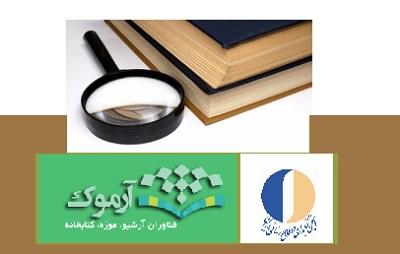 کارگاه آموزشی آنلاین «اصول داوری آثار علمی (مقاله و کتاب)» برگزار می شود