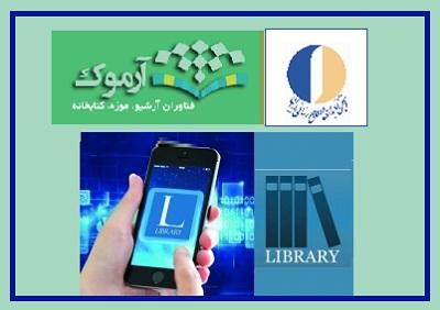 کارگاه آنلاین «کتابخانه ها و فناوری همراه» برگزار میشود