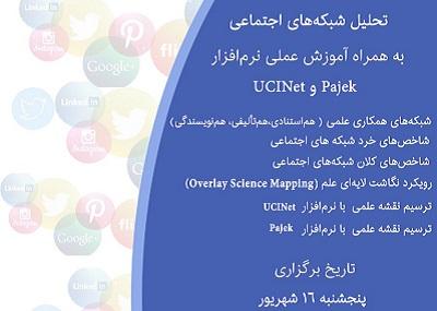 کارگاه «تحلیل شبکه های اجتماعی» برگزار می شود
