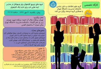 برگزاری کارگاه «شیوه های ترویج كتابخوانی برای نوجوانان در مدارس»