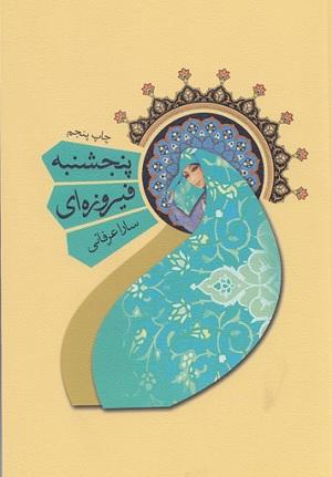 معرفی و نقد کتاب پنجشنبۀ فیروزهای