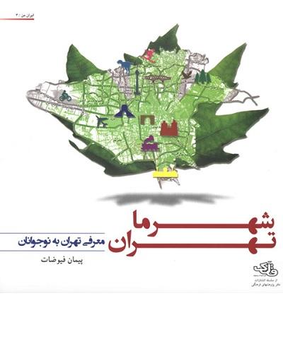 نقد کتاب شهر ما تهران؛ معرفی تهران به نوجوانان
