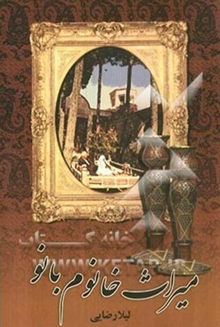 معرفی کتاب میراث خانوم بانو