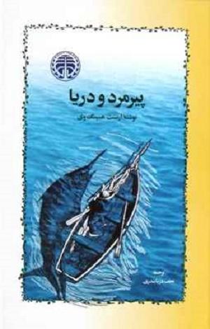 معرفی و نقد کتاب پیرمرد و دریا