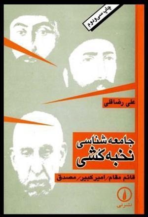 نقد کتاب جامعهشناسی نخبهکشی استاد علی رضا قلی