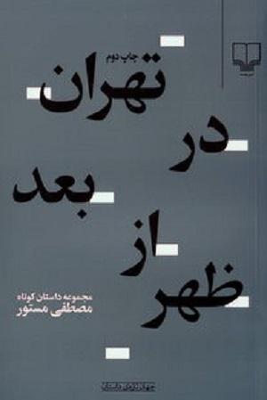 معرفی کتاب تهران در بعدازظهر