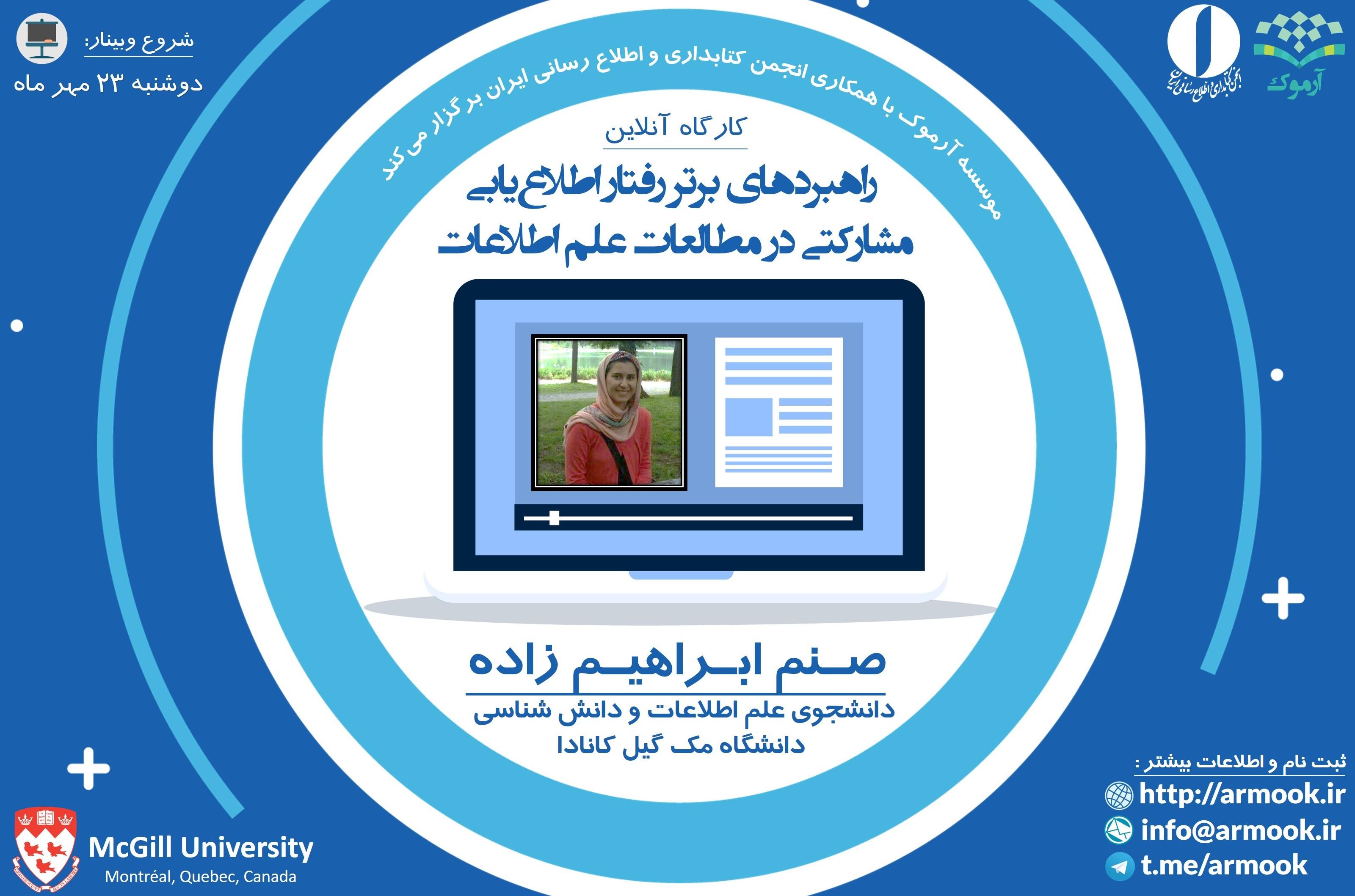 برگزاری وبینار «راهبردهای برتر رفتار اطلاعیابی مشاركتی در مطالعات علم اطلاعات»