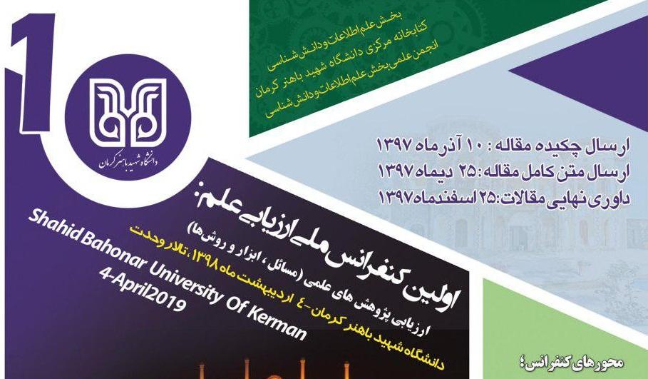اولین کنفرانس ملی ارزیابی علم فراخوان داد