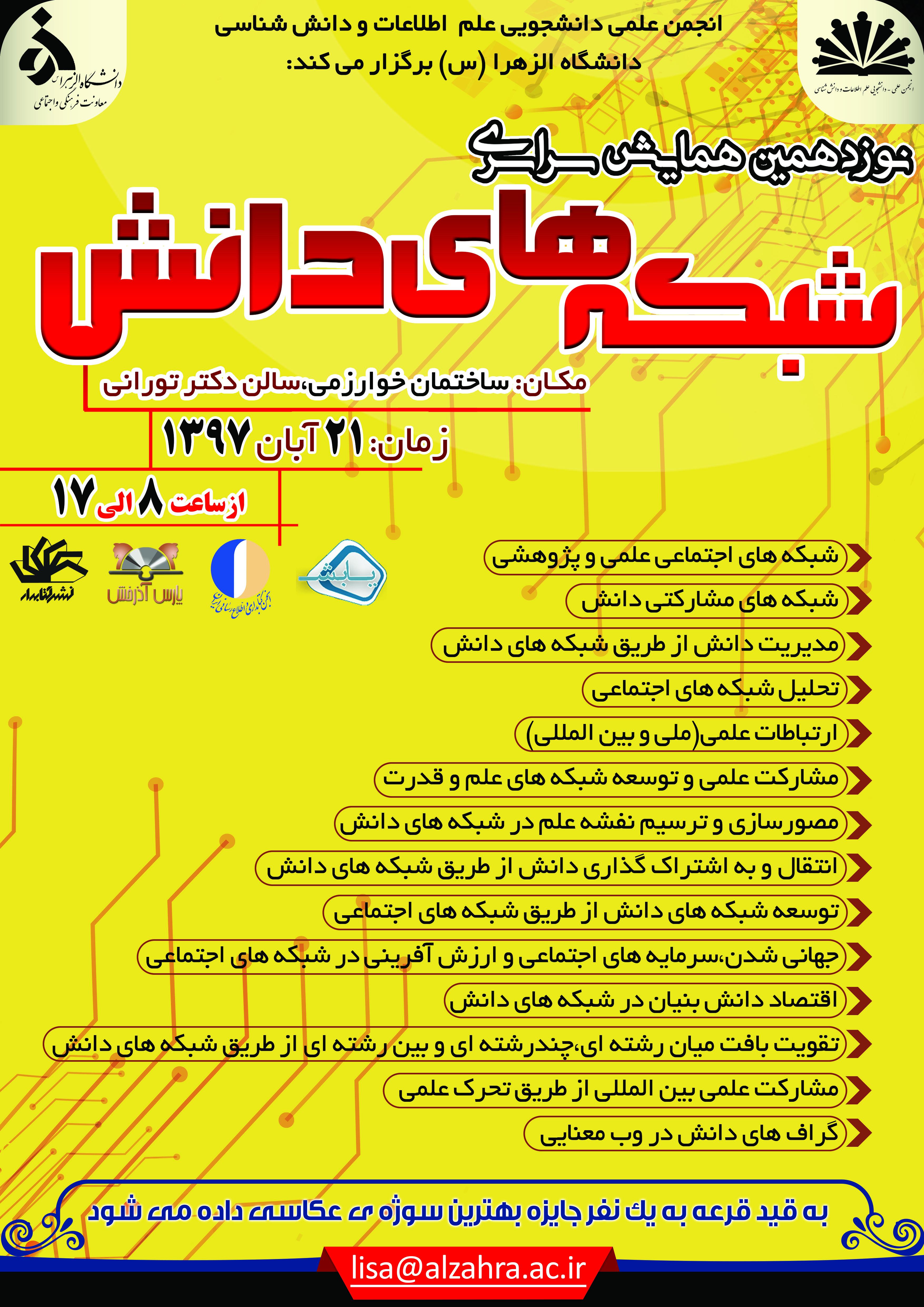 شرکت در نوزدهمین همایش دانشگاه الزهرا