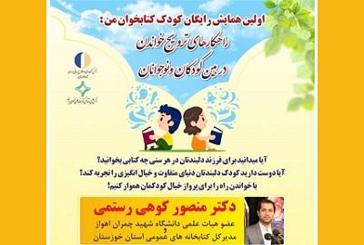 همایش راهکارهای ترویج خواندن در بین کودکان و نوجوانان